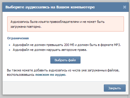 Блокировка аудиозаписей Вконтакте. Восстанавливаем плейлист