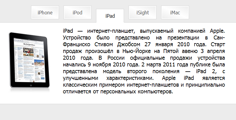 Каскадные Таблицы Стилей / Красивые табы с помощью CSS и HTML
