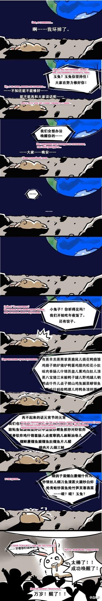 Что же происходит с китайским «Юйту?