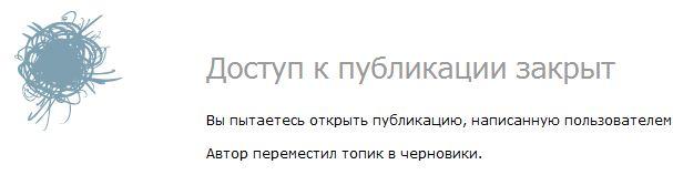 Что написано пером, то не спрячешь в черновики?