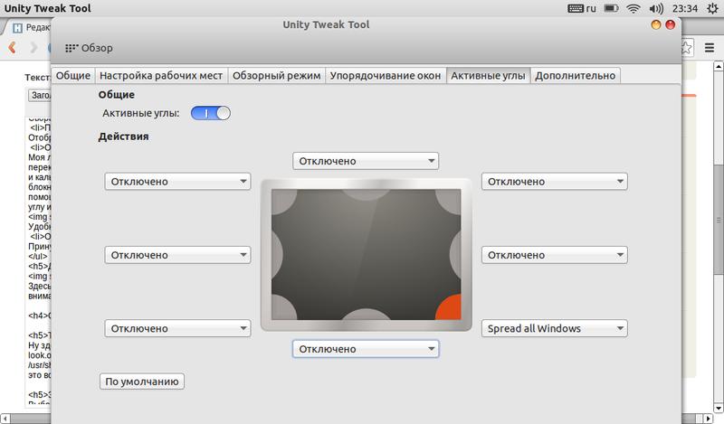 Что умеет Unity Tweak Tool