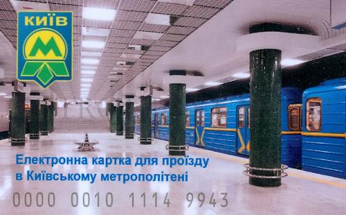 Что записано внутри бесконтактных карт Киевского метрополитена?