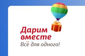 ДаримВместе.ру — все для одного