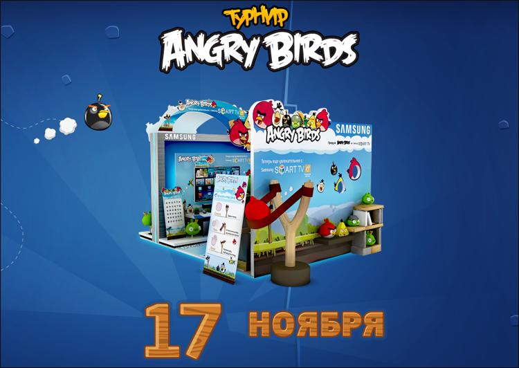 День рождения Галереи Samsung и турнир Angry Birds. Приходите!