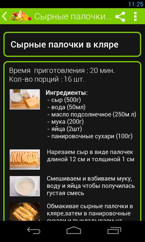 Дизайн android приложения в фотошопе