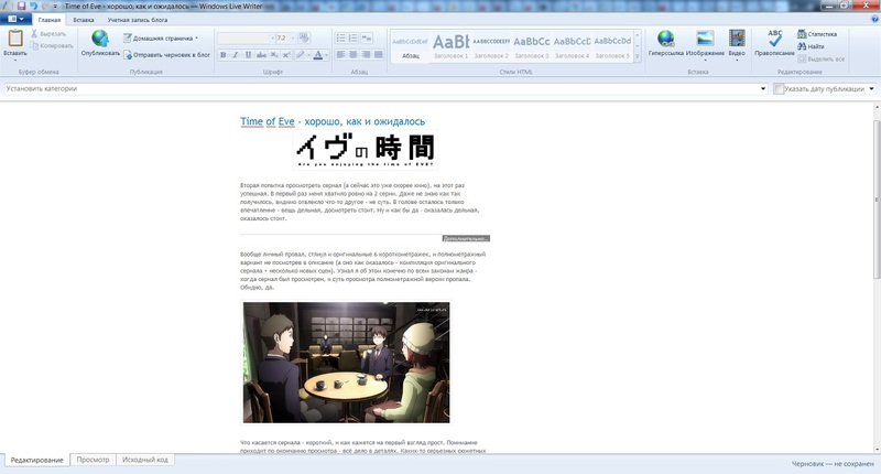 Добавляем поддержку Windows Live Writer (Meta Weblog API) в блог на Django
