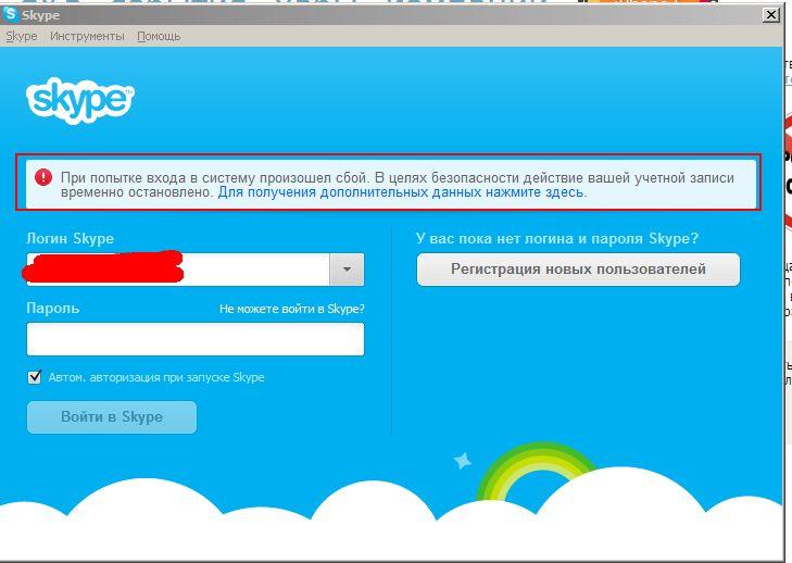 Доброе утро или прощай, Skype