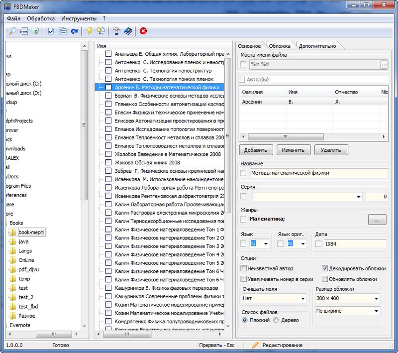 Домашняя электронная библиотека: MyHomeLib + FBD