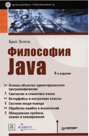 Дополним русскоязычный перевод книги Thinking in Java (Философия Java) Брюса Эккеля вопросами и практикой