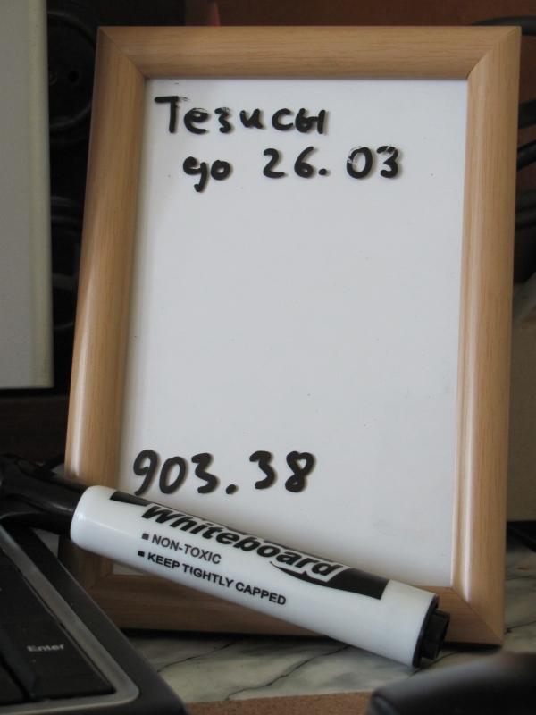 Доска для записей своими руками фото