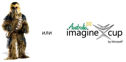 Движуха + инновации: Microsoft Student Day 2.0 и российский финал Imagine Cup 2012