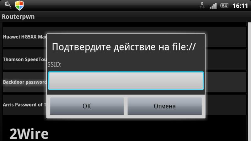 Эксплуатируем уязвимости роутеров wi fi с android устройства