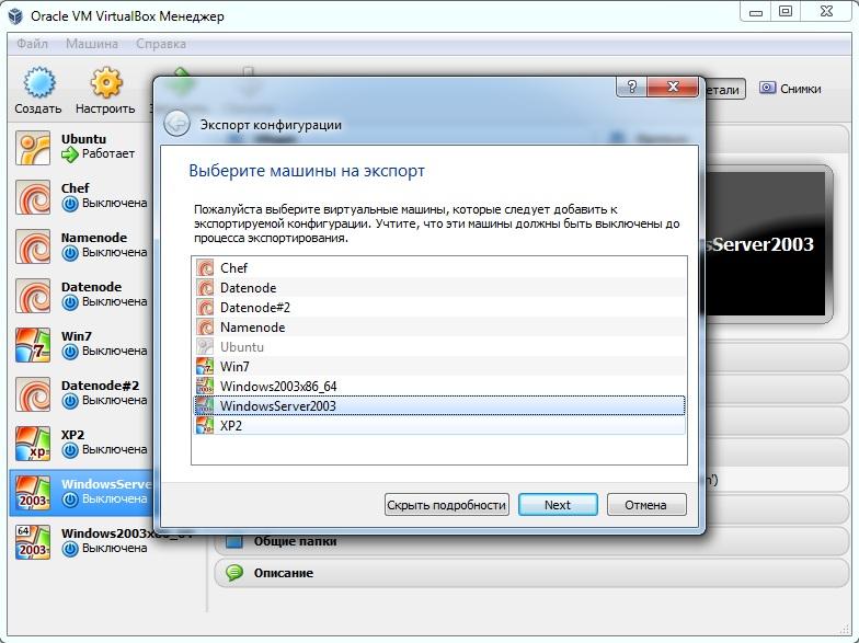 Экспорт виртуальных машин из VirtualBox в AWS Amazon