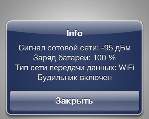 Ещё один способ получить нестандартные данные в iOS