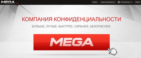 Файлообменник Mega запущен в работу