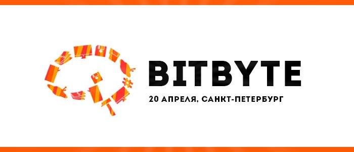 Фестиваль профессионального развития в IT сфере — BitByte