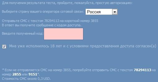 Фишинг анкет «Вконтакте» наращивает обороты, будьте бдительны