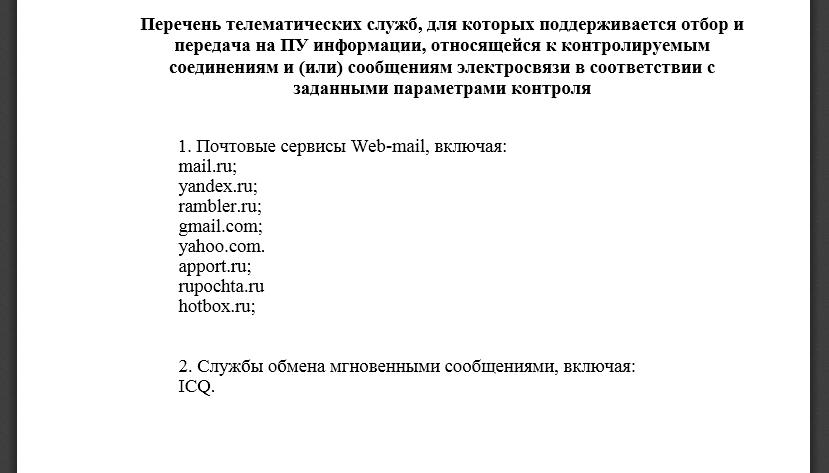 ФСБ хочет свой PRISM