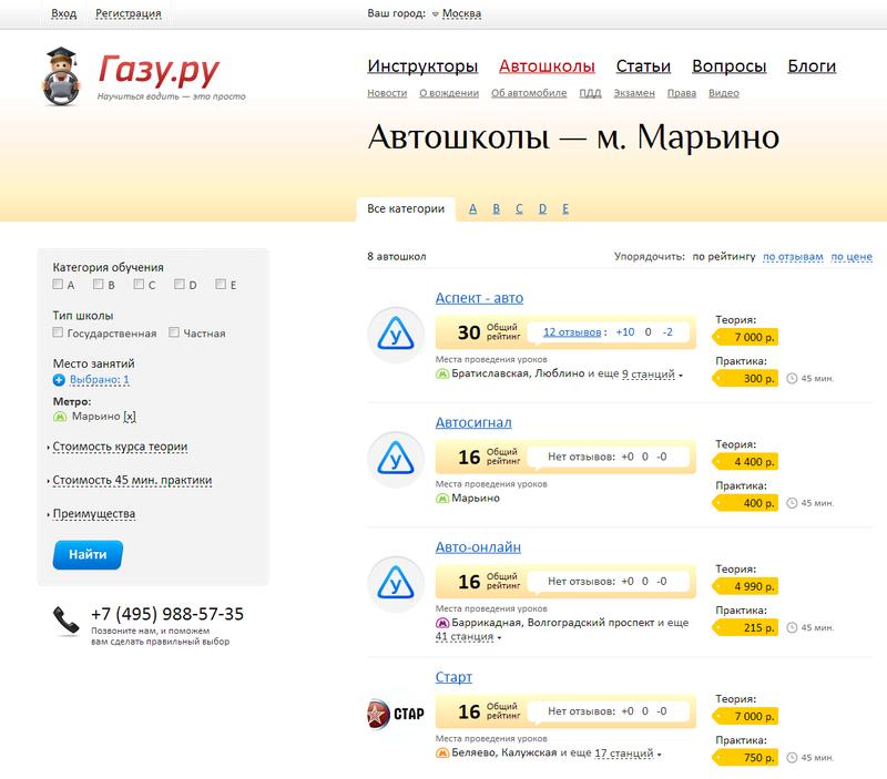 Где найти хорошего инструктора или автошколу в Москве