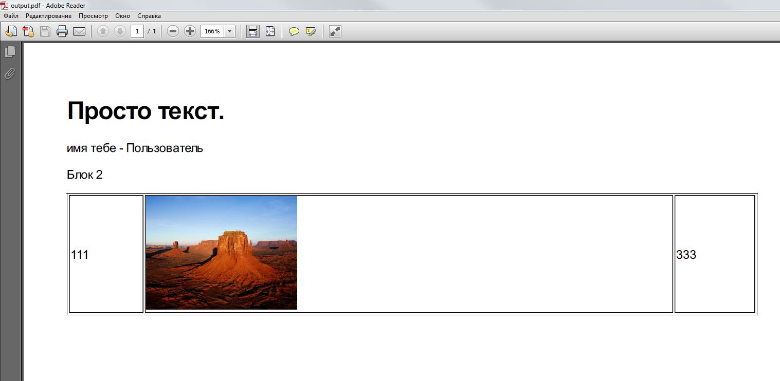 Генерируем PDF из HTML шаблона с условиями, при помощи wkhtmltopdf и RazorEngine