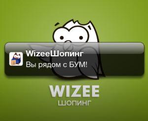 Гид по торговым центрам Wizee: 200 тыс. загрузок, 100 тыс. пользователей и 140 торговых центров