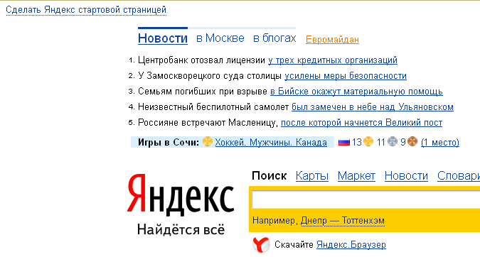 """Горшенинская Pravda.ru учит """"Яндекс"""" Родину любить. Десять раз в день (+ бонустрек)"""