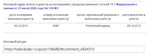 Хабрахабр попал в реестр запрещенных сайтов