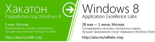 Хакатон по Windows 8 и майские лабы для попадания в Windows Store