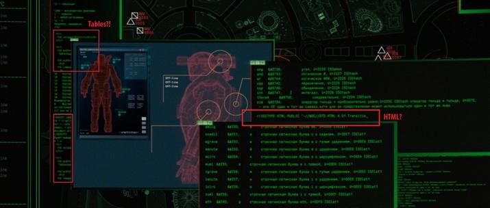 Хакеры на экране — 2