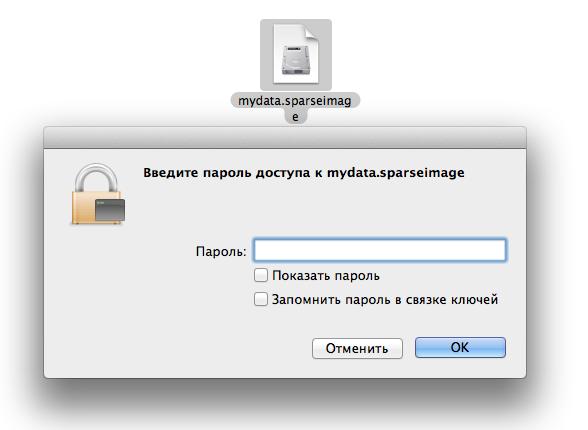 Хранение шифрованных данных в облаке средствами Mac OS X