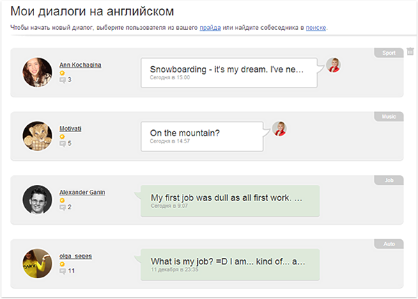 Сайте знакомств диалог