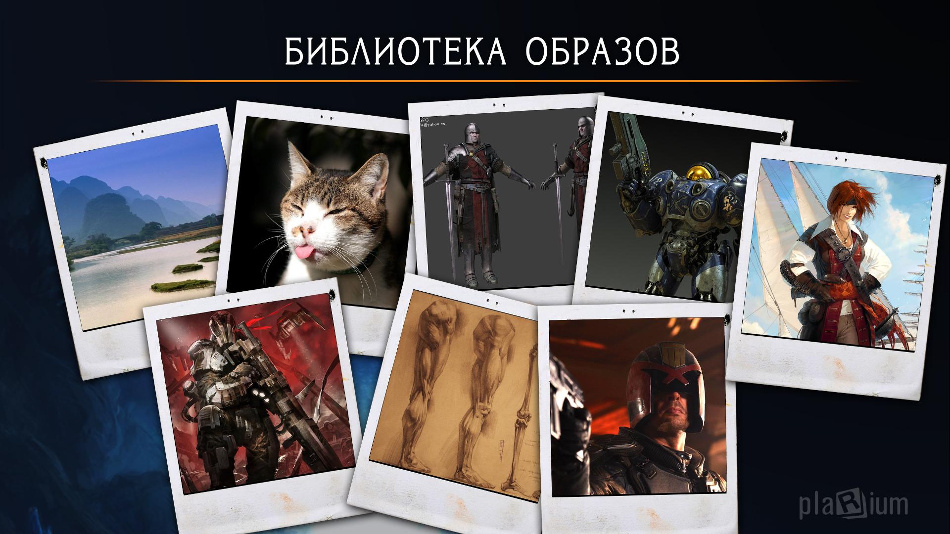 Художник в игровой индустрии: организация рабочего процесса