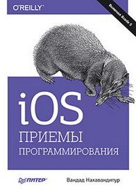 iOS. Приемы программирования