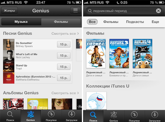 iTunes Store и iTunes Match заработал в России и СНГ