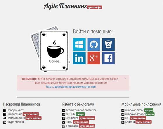 Играем в planning poker онлайн!