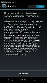 Индикаторы событий для Android 4.1 и выше