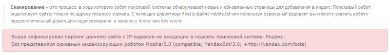 Инструмент контроля за поведениеем роботов на вашем сайте