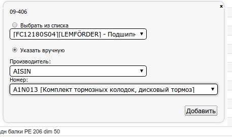 Интеграция БД TecDoc с интернет магазином автозапчастей