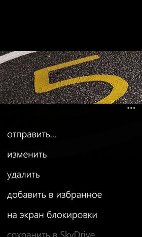Интеграция с хабом «Фотографии» на Windows Phone
