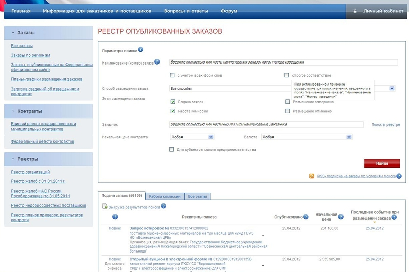 Интерфейс закрытой части zakupki.gov.ru
