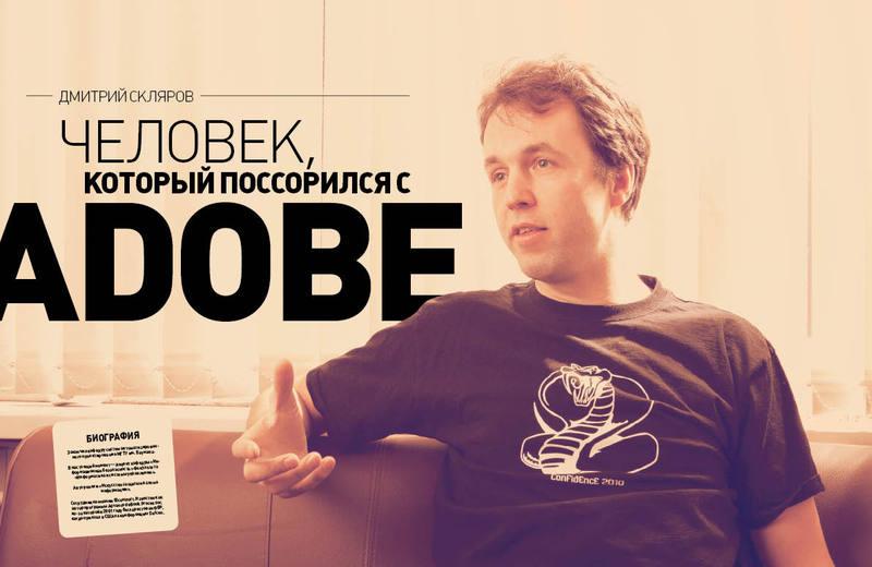 Интервью с Дмитрием Скляровым