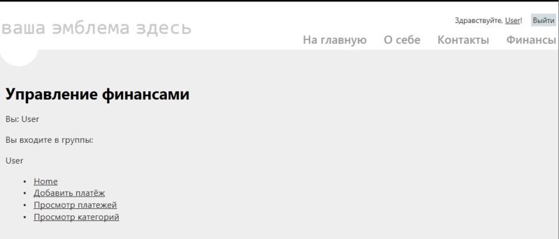 Использование функционала фреймворка MVC4 для авторизации пользователей и использование ролевой модели доступа к сайту