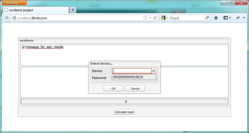 Использование криптографических функций, реализованных на аппаратном токене в web приложениях