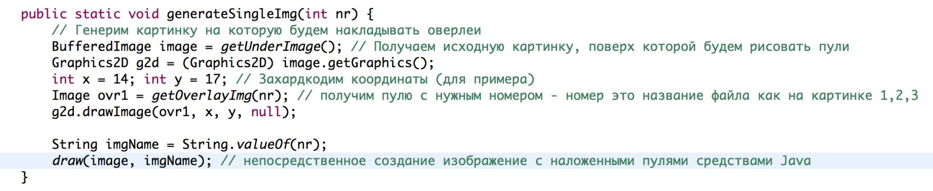 Используем алгоритм размещений с повторениями для «расстрела» фотографий на Java