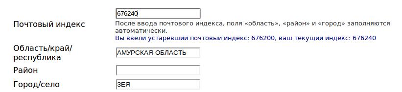 Используем почтовые индексы в своём приложении во благо