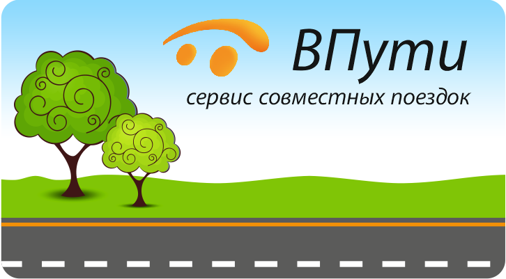 История совместных поездок в России и зарубежом