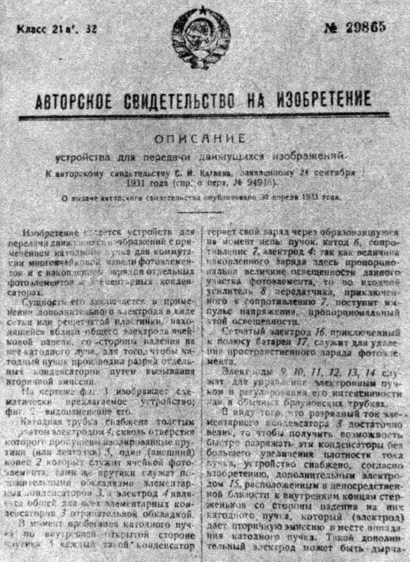 История телевидения. Часть 2. СССР 1920 1941