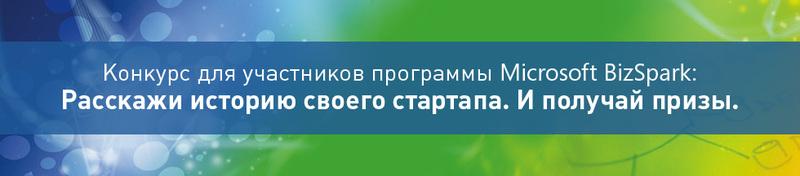 Итоги первого месяца конкурса историй стартапов Microsoft BizSpark