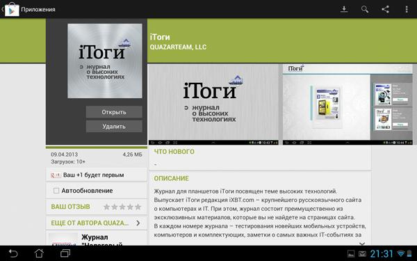 Третий номер планшетного журнала iТоги, создаваемого редакцией iXBT.com, вышел не только на iPad, но и на Android