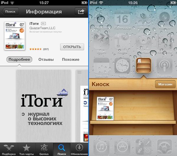 В iPhone-версии журнала iТоги доступны все те же интерактивные возможности, что и в iPad-версии